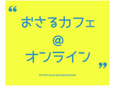 おさるカフェ@オンラインの楽しみ方