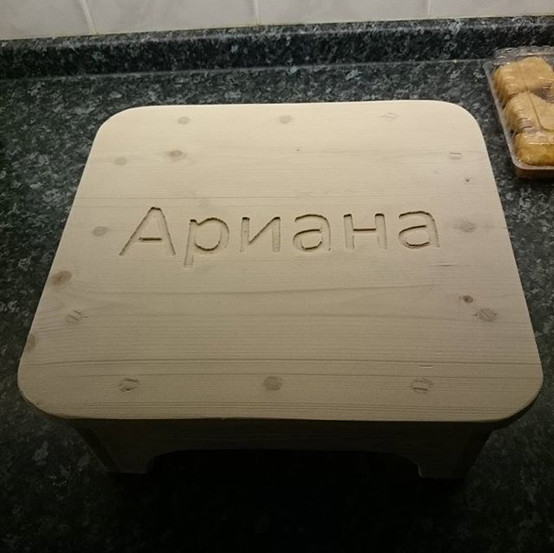 Put my niece's name in her step stool #w