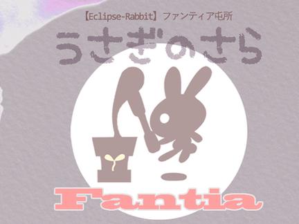 Fantia(ファンティア)始めました。