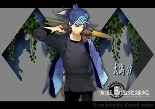 汐 -Ushio-