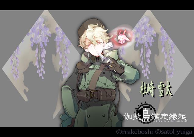 雪太 -Setta-