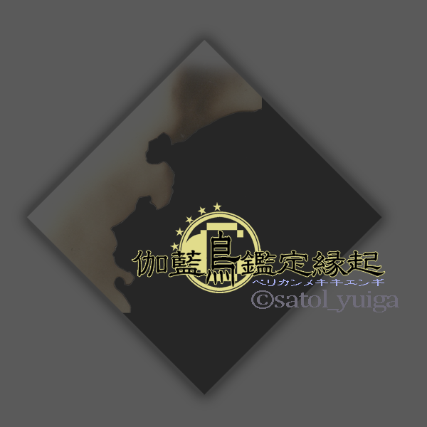 伽藍鳥鑑定縁起-PERIKAN Mekiki Engi-