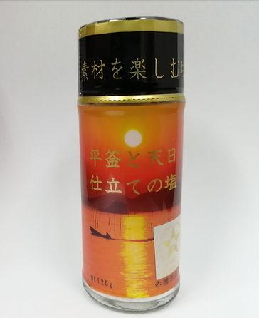 平釜と天日仕立ての塩.jpg