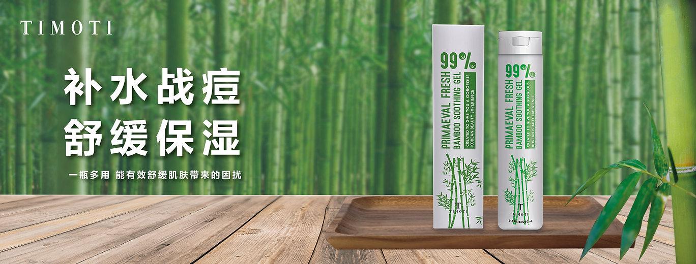 bamboo-banner-f.jpg