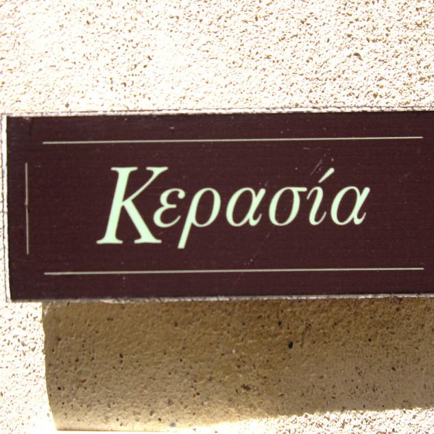Kerassia cottage