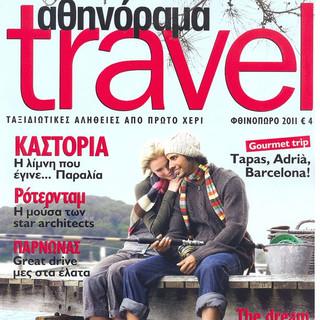 Athinorama Travel 2.jpg