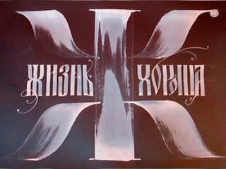 Autour de la Cyrillique