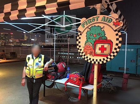 駐場急救服務