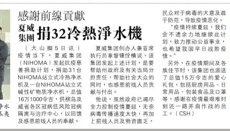 感謝前線貢獻 夏威 集團捐32冷熱淨水機 總值16萬1000令吉