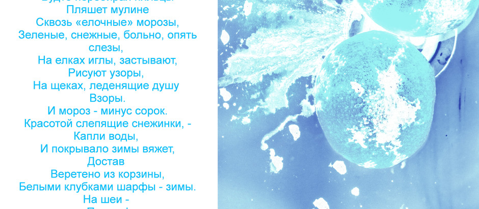 Колючий мороз русской зимы (из серии Хочешь сладких апельсинов)