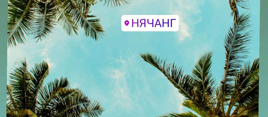 Отдых, настроение и компания (Вьетнам, НяЧанг)