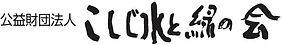 公益ロゴ.JPG