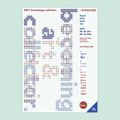 2021 bac 부여아트페어 포스터.png