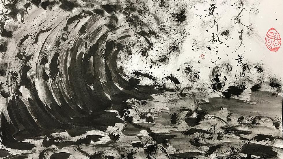 TSUNAMI~荒波をも乗り越えて~