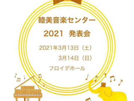 睦美音楽センター 2021年発表会のお知らせ