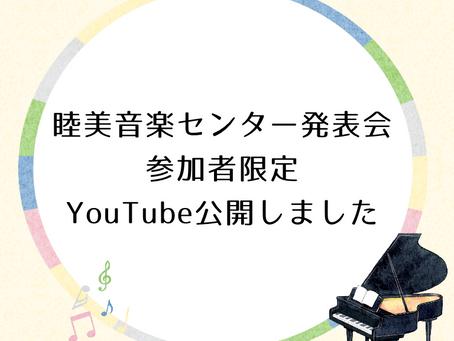 睦美音楽センター 2021発表会YouTube限定公開について