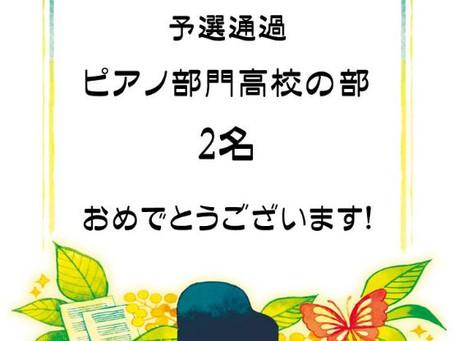 全日本学生音楽コンクール 名古屋大会