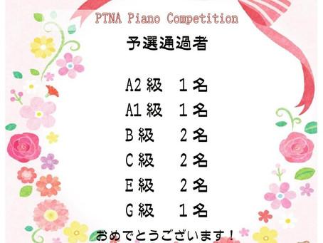 ピティナ・ピアノコンペティションの予選が終了しました。