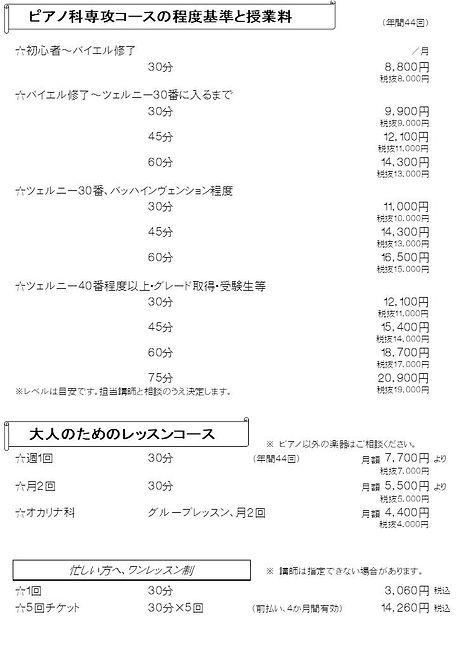 月謝201910~2.jpg