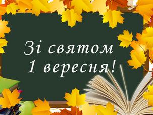 З Днем Знань!