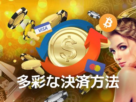 ワンダーカジノ出金 1日の出金限度額は1億円