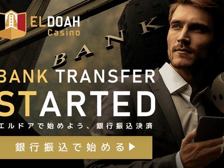 エルドアカジノが銀行送金での入出金開始