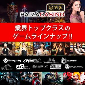 初心者が選ぶオンラインカジノ|パイザカジノ