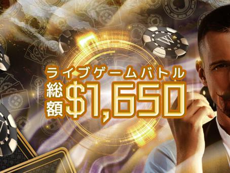 ワンダーカジノの恒例企画、ライブゲームバトル!!