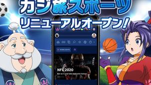 カジ旅スポーツ リニューアルオープン!