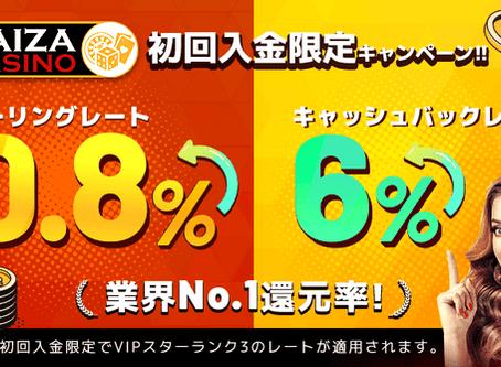【重要】初回入金キャンペーン継続のお知らせ