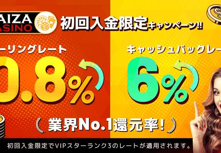 パイザカジノから【重要】初回入金キャンペーン継続のお知らせ
