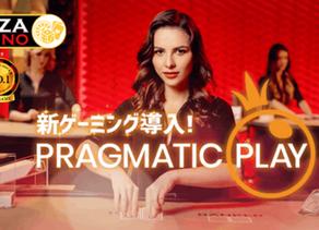 人気スロットゲーム「Pragmatic Play Live」を正式導入 パイザカジノ