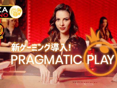 人気スロットゲーム「Pragmatic Play Live」を正式導入|パイザカジノ