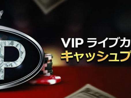 ライブカジノハウス vip イベント