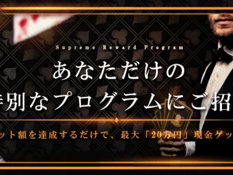 【特別招待】Supreme Reward Program|エルドアカジノVIP