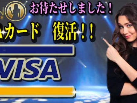 ライブカジノハウス 入金 クレジットカード(VISA)復活!