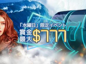 ワンダーカジノ『水曜日』はスロットバトルで賞金獲得!