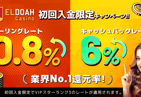 エルドアカジノ 初回入金限定キャンペーン無期限延長
