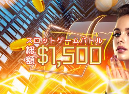 ワンダーカジノ スロットバトル 総額賞金1500ドル