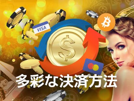 オンラインカジノ ビットコイン入出金