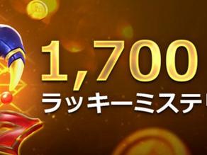 ライブカジノハウス 「ラッキー賞ドロップ!」で賞金総額$1,700