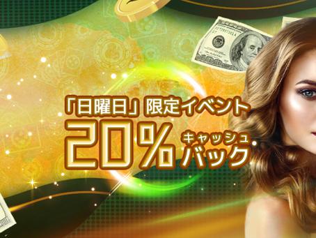 ワンダーカジノ(WONDER CASINO)プロモ【日曜日】20%CASH