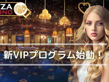 PAIZA CASINO 新VIPプログラム・正式版リリース!