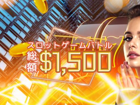 WONDE CASINO スロットゲームバトル!!
