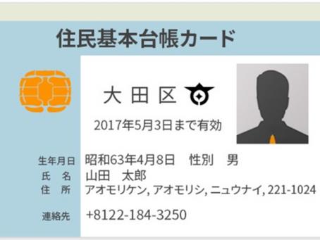オンラインカジノ・ブックメーカー 188BET KYC本人確認