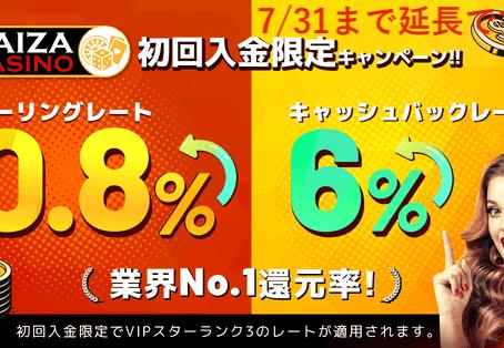 パイザカジノ 激アツ!初回入金キャンペーン延長のお知らせ