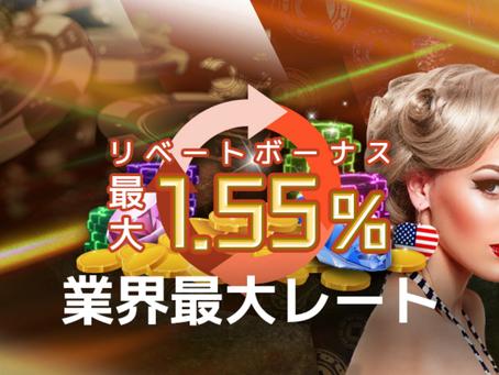【最大1.55%】業界最大レートのリベートプログラム!|ワンダーカジノ