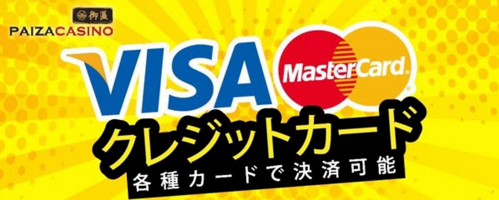 パイザカジノ クレジットカード入金