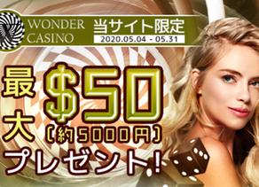 (ワンダーカジノ) 最大$50(5000円)プレゼント! オンラインカジノランキングJAPAN限定
