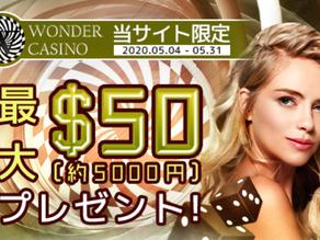 (ワンダーカジノ) 最大$50(5000円)プレゼント!|オンラインカジノランキングJAPAN限定